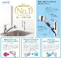 タカギ 蛇口一体型浄水器「水工房」シリーズ
