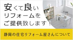 安くて良いリフォームをご提供致します!静岡の住宅リフォーム屋さんについて
