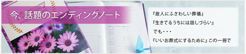 今、話題の エンディングノート