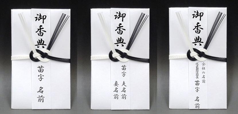 香奠仏式書き方3種類