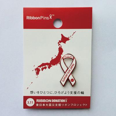 東日本大震災被災地リボン