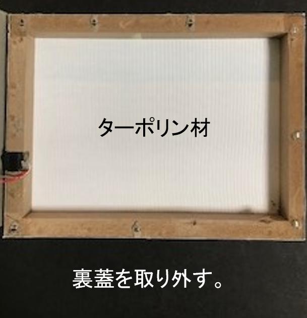 インテリアボード内部(ターポリン材)