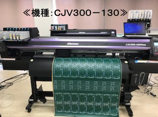 機種:CJV300−130 出力風景