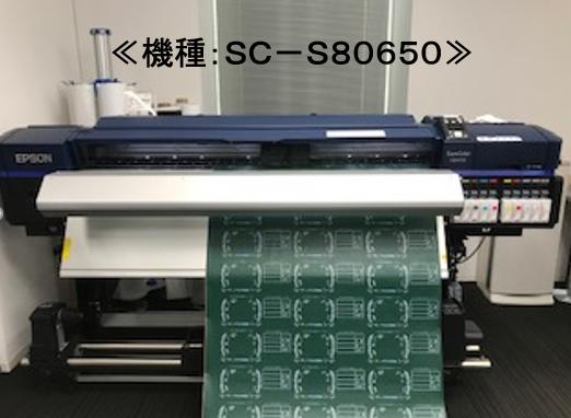 機種:SC-S80650 出力風景