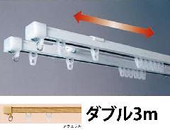 角型ノビラー(伸縮レール)ダブルナチュラル3m