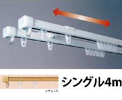 角型ノビラー(伸縮レール)シングルナチュラル4m