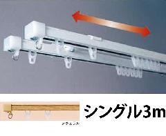角型ノビラー(伸縮レール)シングルナチュラル3m
