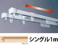 角型ノビラー(伸縮レール)シングルナチュラル1m