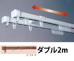 角型ノビラー(伸縮レール)ダブルダークオーク2m