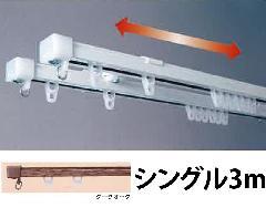 角型ノビラー(伸縮レール)シングルダークオーク3m