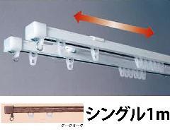 角型ノビラー(伸縮レール)シングルダークオーク1m