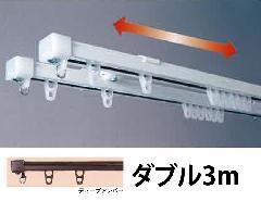角型ノビラー(伸縮レール)ダブルディープアンバー3m