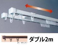 角型ノビラー(伸縮レール)ダブルディープアンバー2m