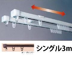 角型ノビラー(伸縮レール)シングルディープアンバー3m