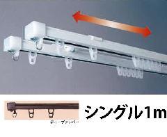 角型ノビラー(伸縮レール)シングルディープアンバー1m