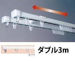 角型ノビラー(伸縮レール)ダブルホワイト3m