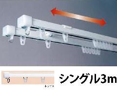角型ノビラー(伸縮レール)シングルホワイト3m