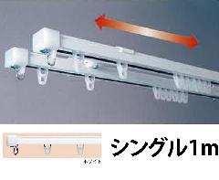 角型ノビラー(伸縮レール)シングルホワイト1m