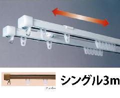 角型ノビラー(伸縮レール)シングルアンバー3m