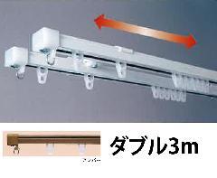 角型ノビラー(伸縮レール)ダブルアンバー3m