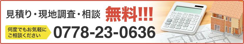 見積り・現地調査・相談は無料です。何度でもお気軽にご相談ください。0778-23-0636
