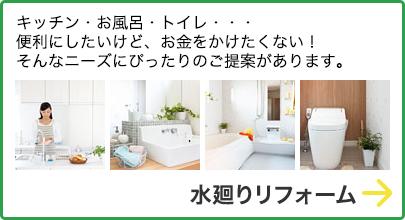 キッチン・お風呂・トイレ・・・など、便利にしたいけど、お金をかけたくない!そんなニーズにぴったりのご提案があります。