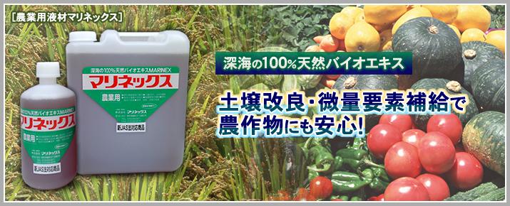 土壌改良 農作物