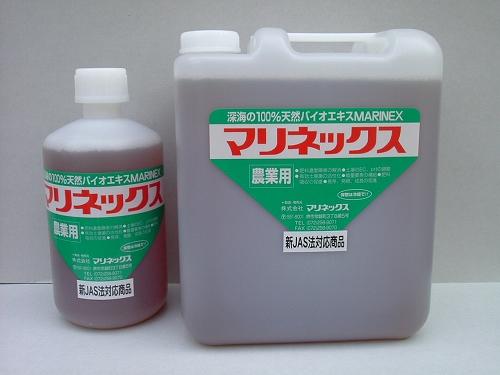 農業用液材マリネックス 1L×12本×1ケース