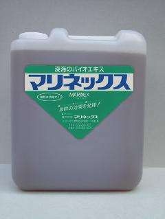水産・一般用マリネックス 5L