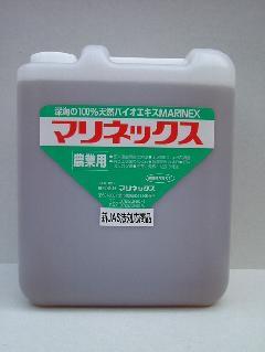 農業用液材マリネックス 5L×4本×1ケース