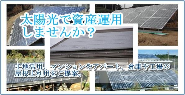 太陽光で資産運用