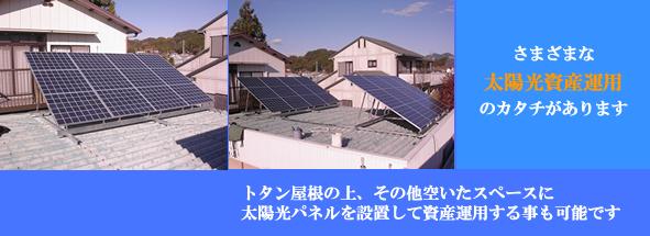 トタン屋根で太陽光発電