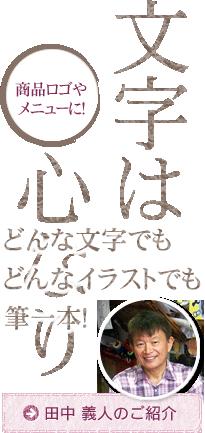 田中 義人のご紹介