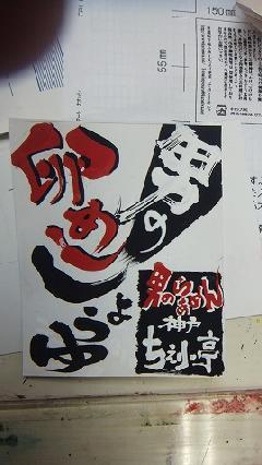 店舗用ロゴ3