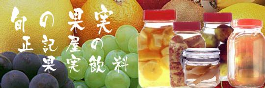 旬の果実生記屋の果実飲料