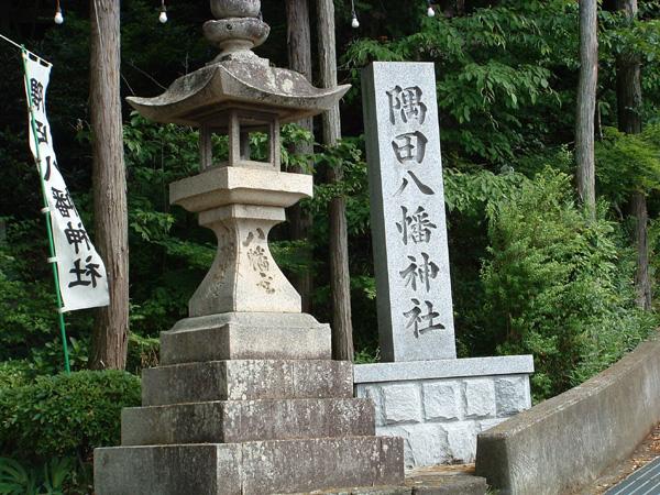 隅田八幡宮社標 隅田町垂井