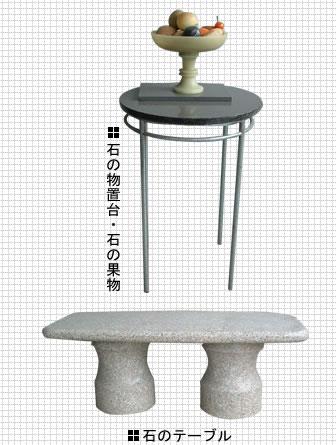 石のテーブル