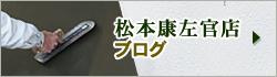 松本康左官店ブログ
