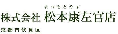 京都の松本康左官店