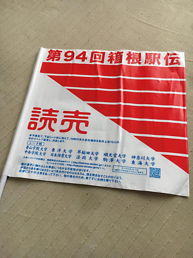 第94回箱根駅伝