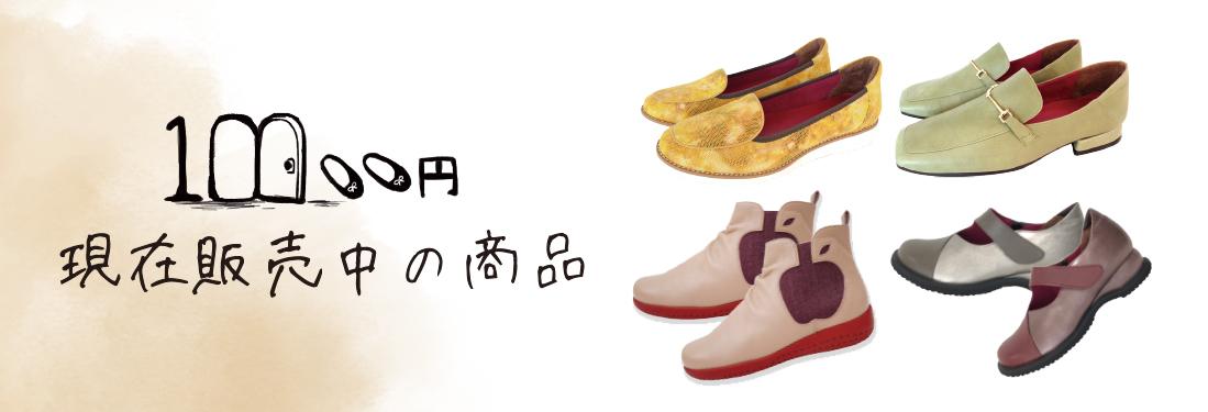 10,000円現在販売中の商品