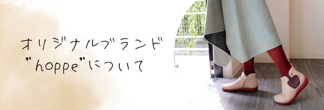 """オリジナルブランド""""hoppe""""について"""