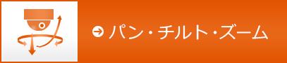 �p���E�`���g�E�Y�[��