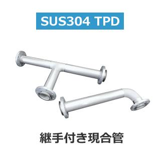 SUS304 TPD 継手付き現合管