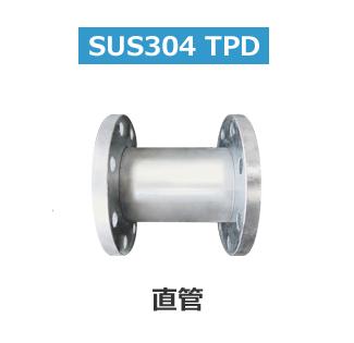 SUS304 TPD 直管