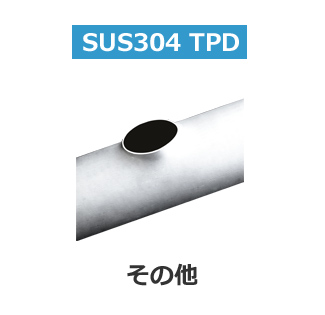 SUS304 TPD その他