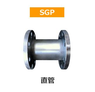 SGP 直管