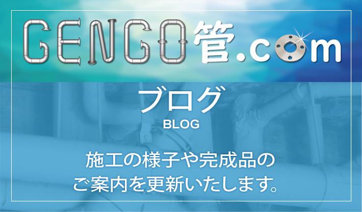 現合管.comブログ