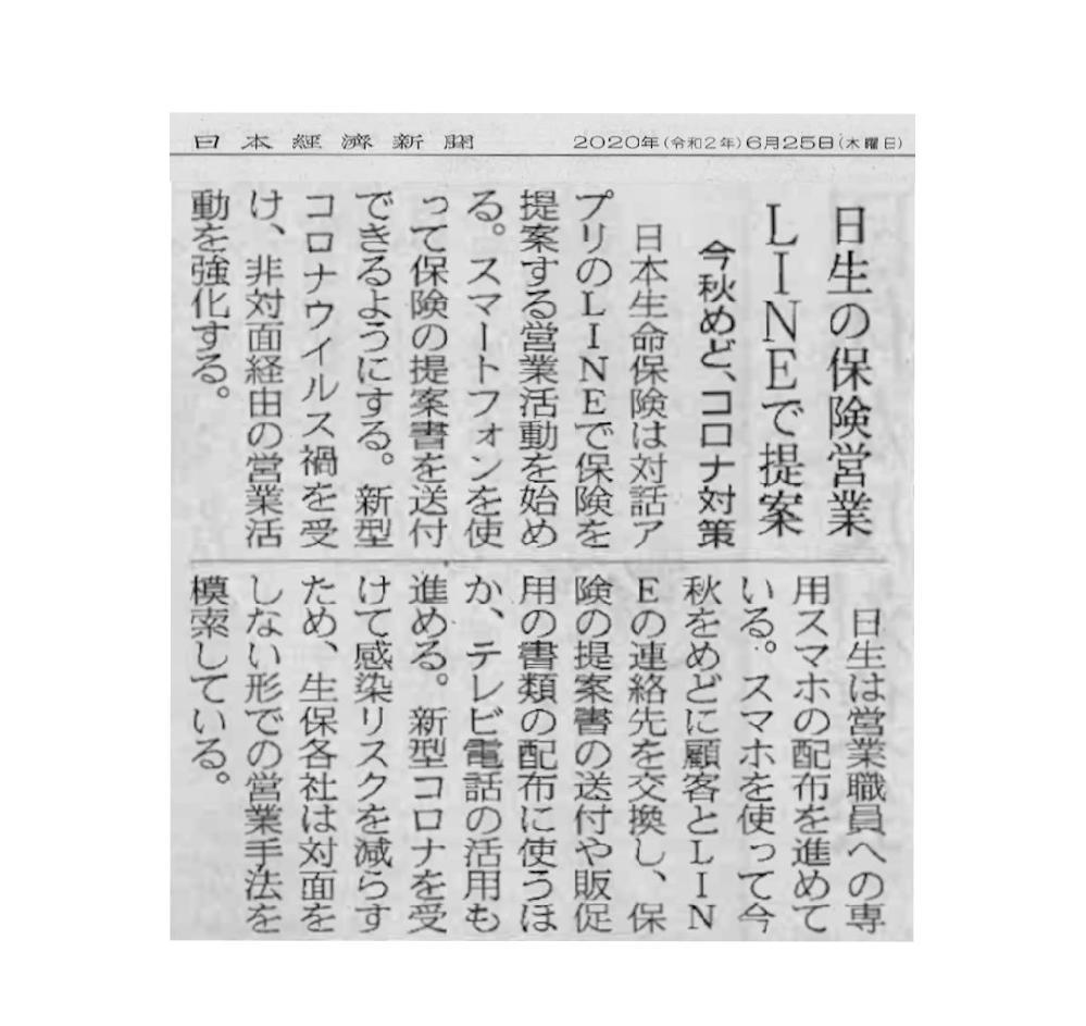 2020年6月25日 日本経済新聞より