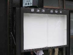 掲示板突き出し看板事例(東京都 渋谷区)